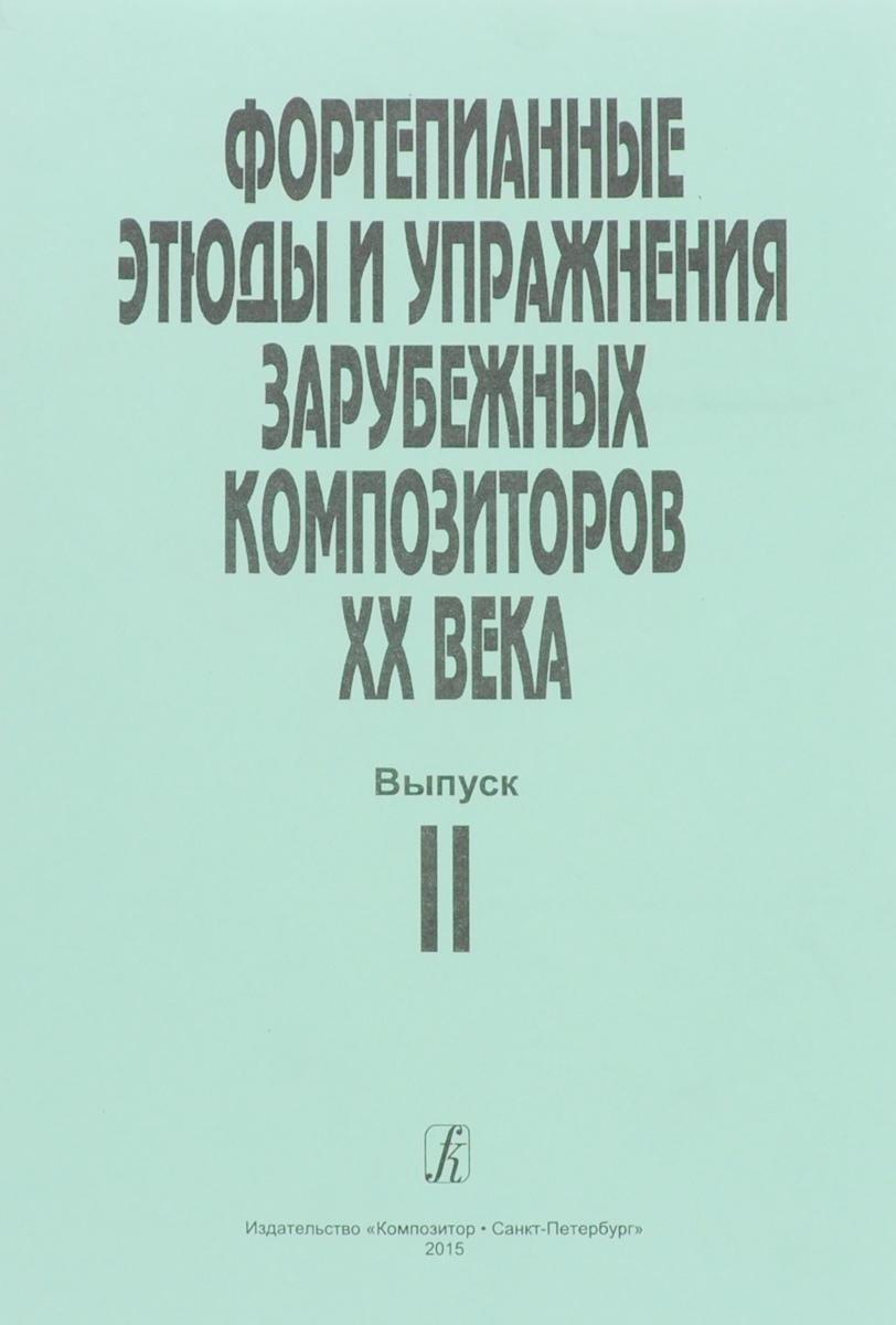 Фортепианные этюды и упражнения зарубежных композиторов XX века. Выпуск 2