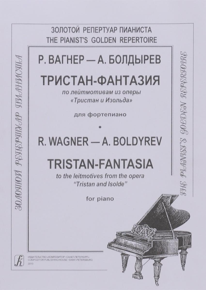 """Р. Вагнер - А. Болдырев. Тристан-фантазия по лейтмотивам из оперы """"Тристан и Изольда"""" для фортепиано"""
