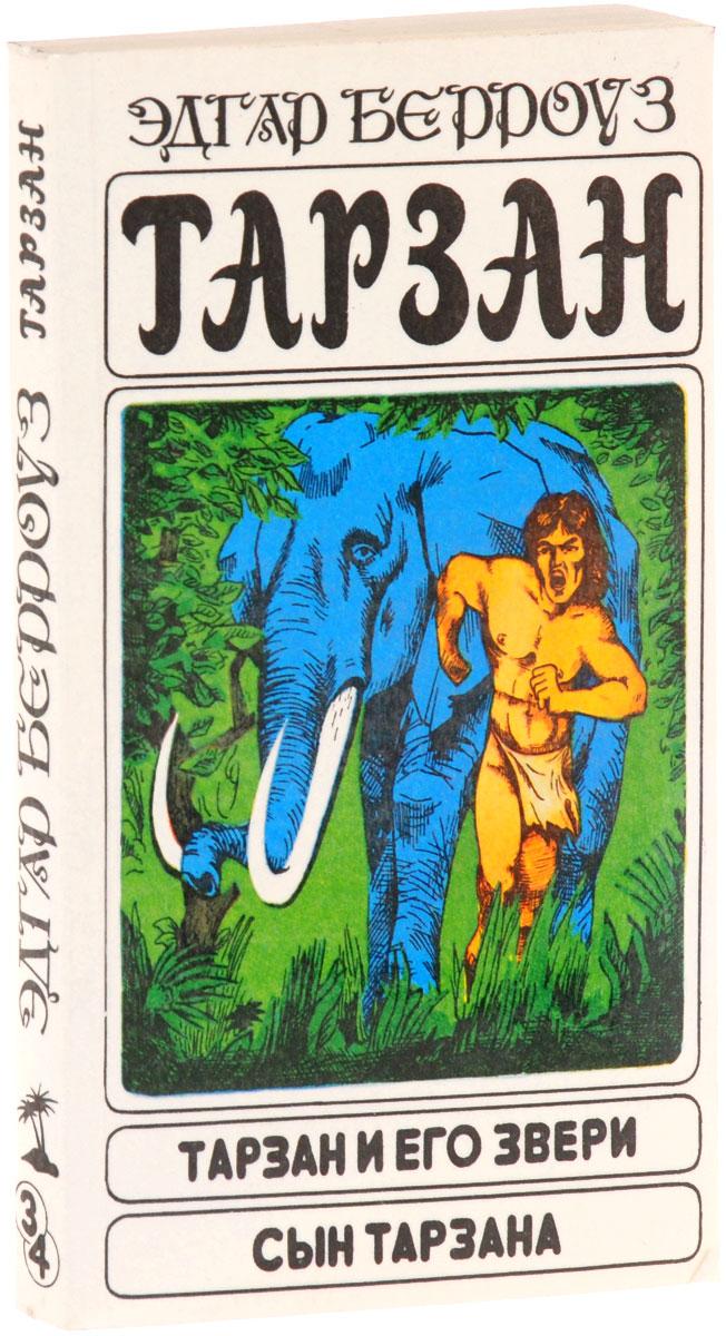 Тарзан и его звери. Сын Тарзана