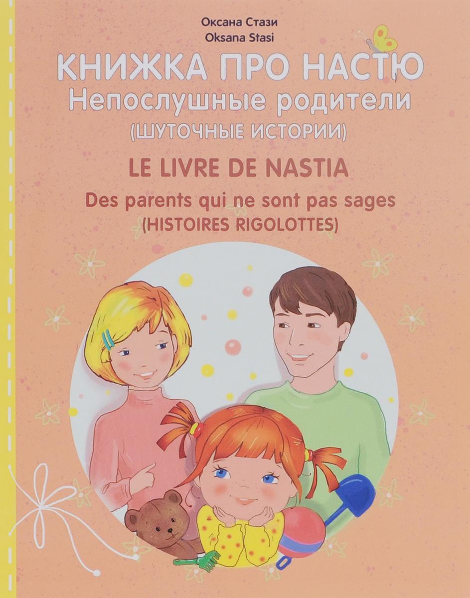 ������ ��� �����. ����������� ��������. �������� ������� / Le livre de Nastia: Des parents qui ne sont pas sages: Histories rigolottes