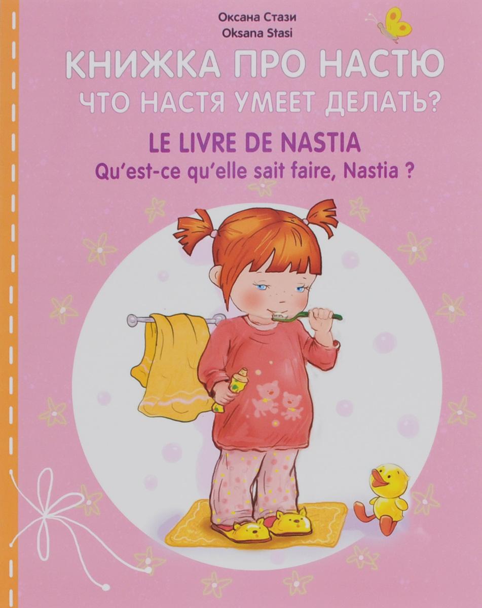 Книжка про Настю. Что Настя умеет делать? / Le livre de Nastia: Qu'est-ce qu'elle sait faire, Nastia?