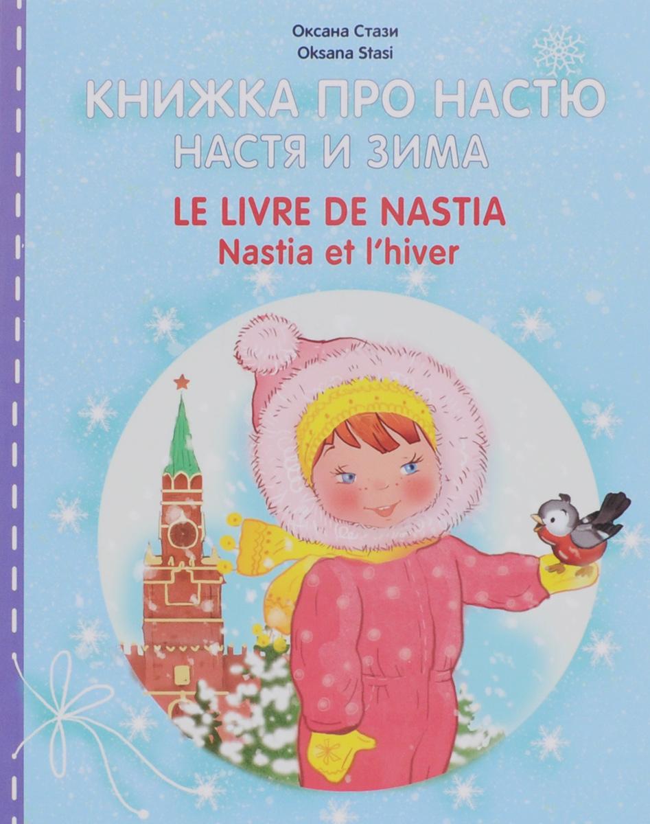 Книжка про Настю. Настя и зима / Le livre de Nastia: Natia et l'hiver