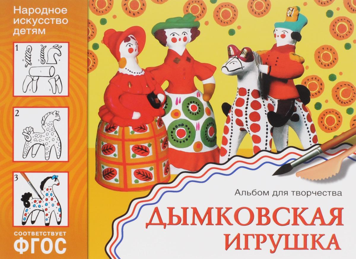 Дымковская игрушка. Альбом для творчества ( 978-5-4315-0840-0 )