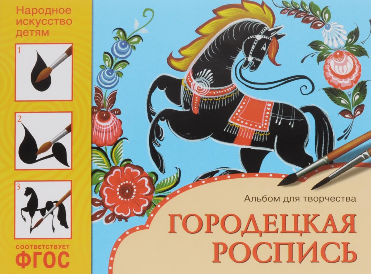 Городецкая роспись. Альбом для творчества ( 978-5-4315-0839-4 )