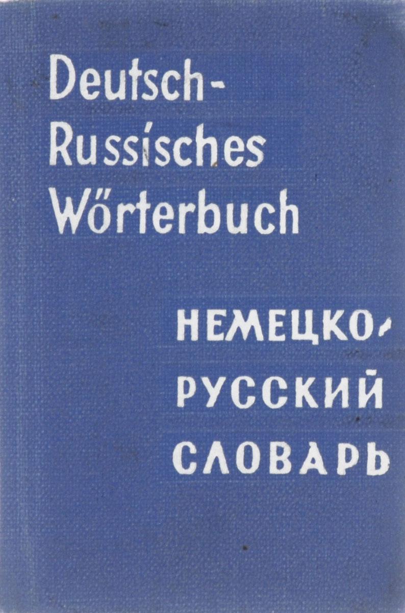 Deutsch-Russisches Worterbuch / ��������� �������-������� ������� (����������� �������)