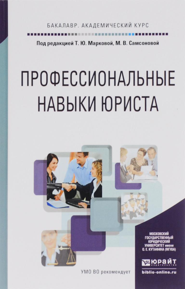 Профессиональные навыки юриста. Учебное пособие для академического бакалавриата