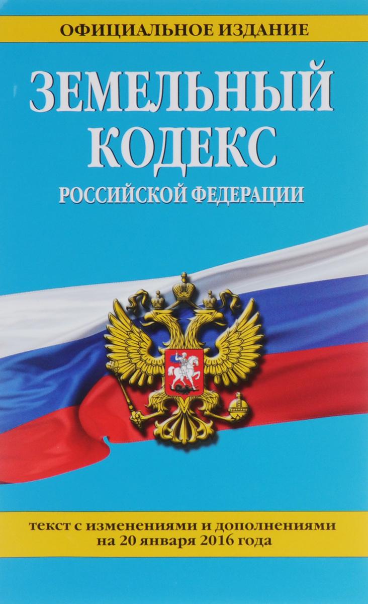 Земельный кодекс Российской Федерации : текст с изм. и доп. на 15 ноября 2015 г. ( 978-5-699-85634-3 )
