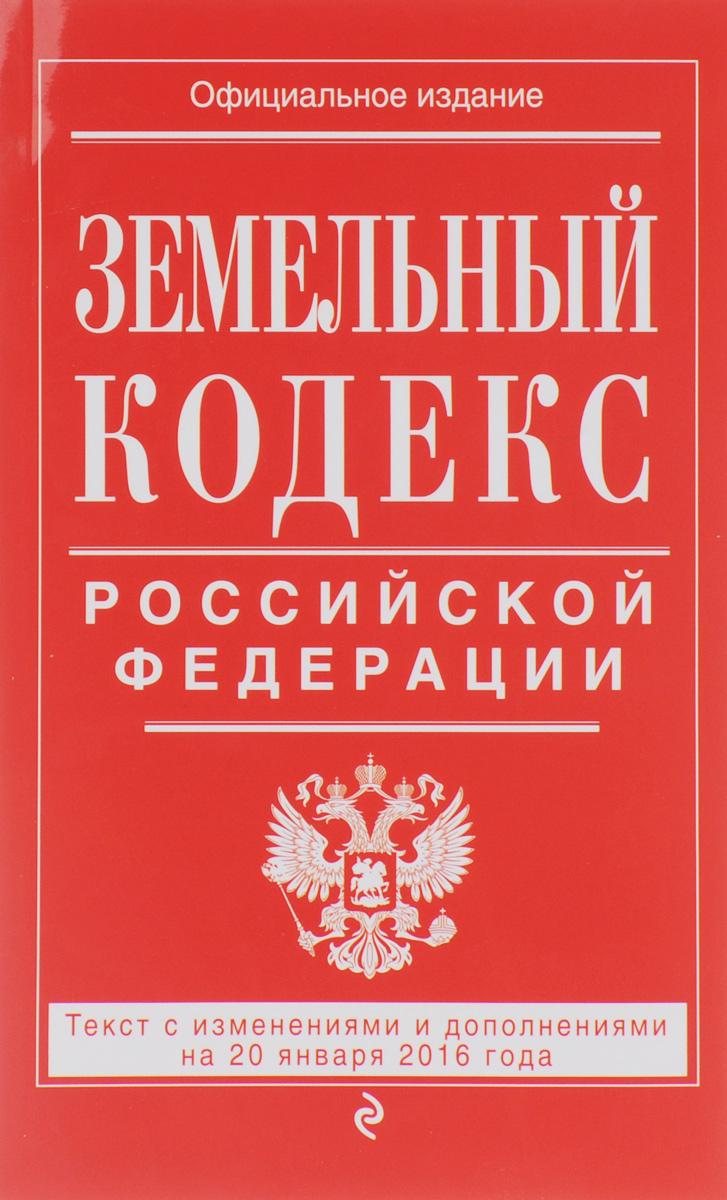 Земельный кодекс Российской Федерации : текст с изм. и доп. на 15 ноября 2015 г. ( 978-5-699-85633-6 )