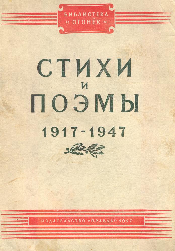 Стихи и поэмы. 1917 - 1947