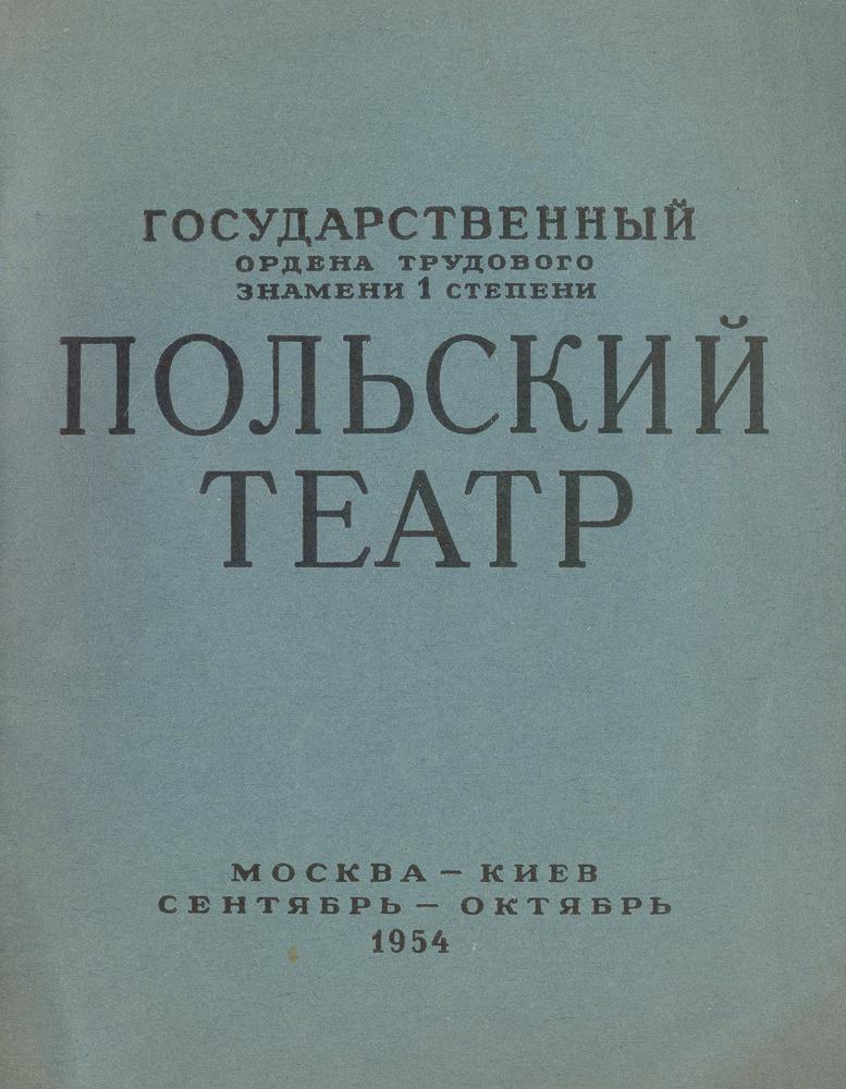 Программа гастрольных спектаклей Государственного ордена Трудового знамени I степени Польского театра