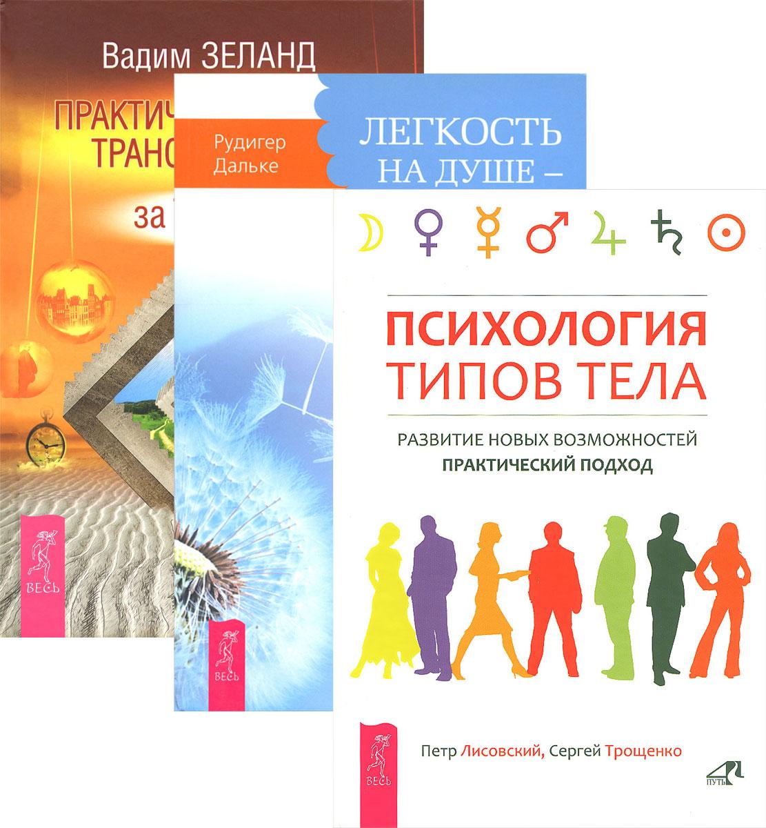 Практический курс Трансерфинга. Легкость на душе. Психология типов тела (комплект из 3 книг) ( 978-5-9573-2988-6, 978-5-9573-2642-7, 978-5-9573-2543-7 )