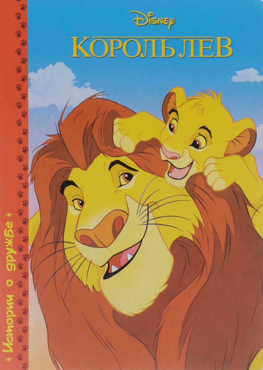 ПрофП.Disney.Картон.Король лев ( 978-5-378-25638-9 )