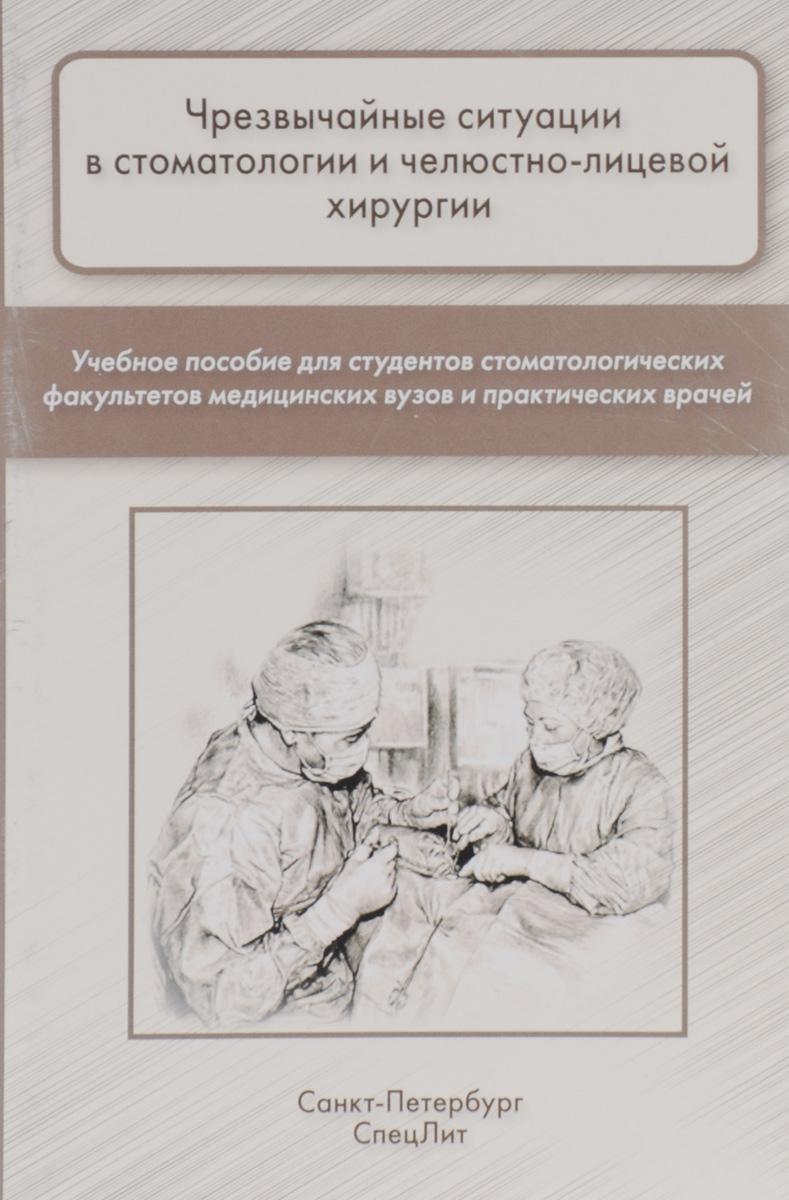 Чрезвычайные ситуации в стоматологии и челюстно-лицевой хирургии. Фищев С.Б.