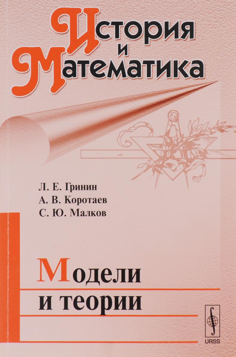 История и Математика. Альманах, 2016. Модели и теории