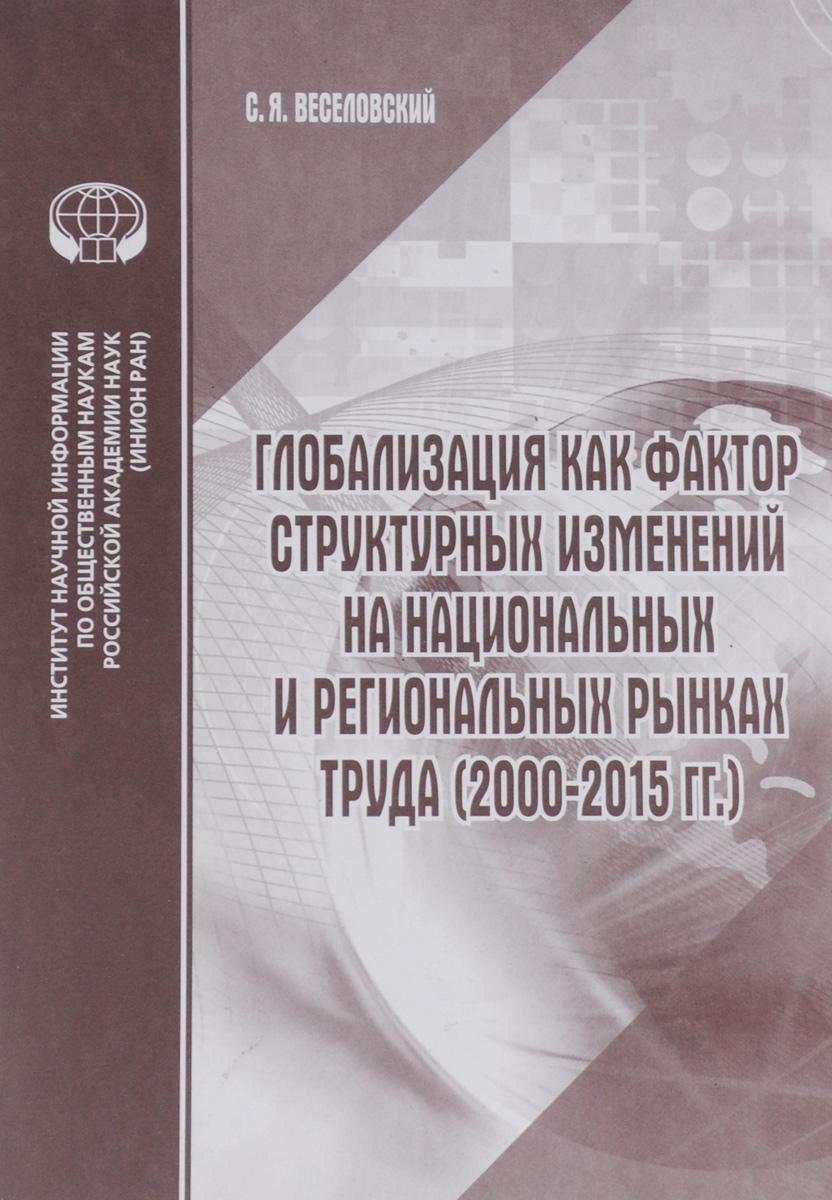 Глобализация как фактор структурных изменений на национальных и региональных рынках труда (2000-2015 гг.) ( 978-5-248-00777-6 )
