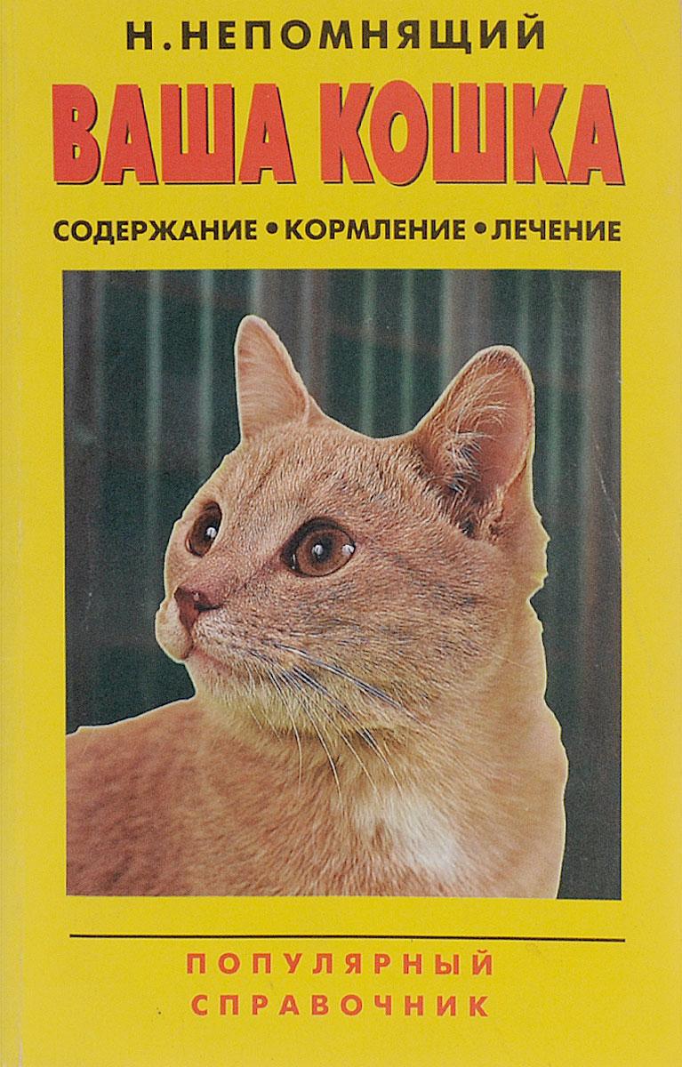 Ваша кошка. Содержание. Кормление. Лечение