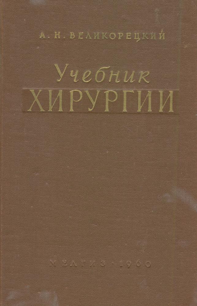 Учебник хирургии