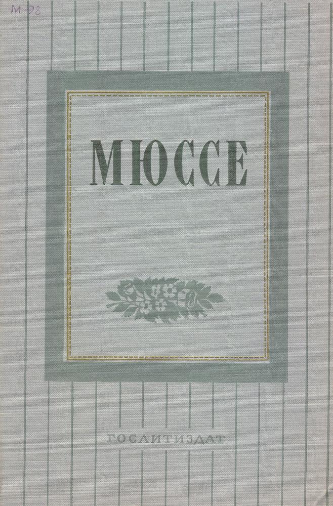 Альфред де Мюссе. Избранные произведения