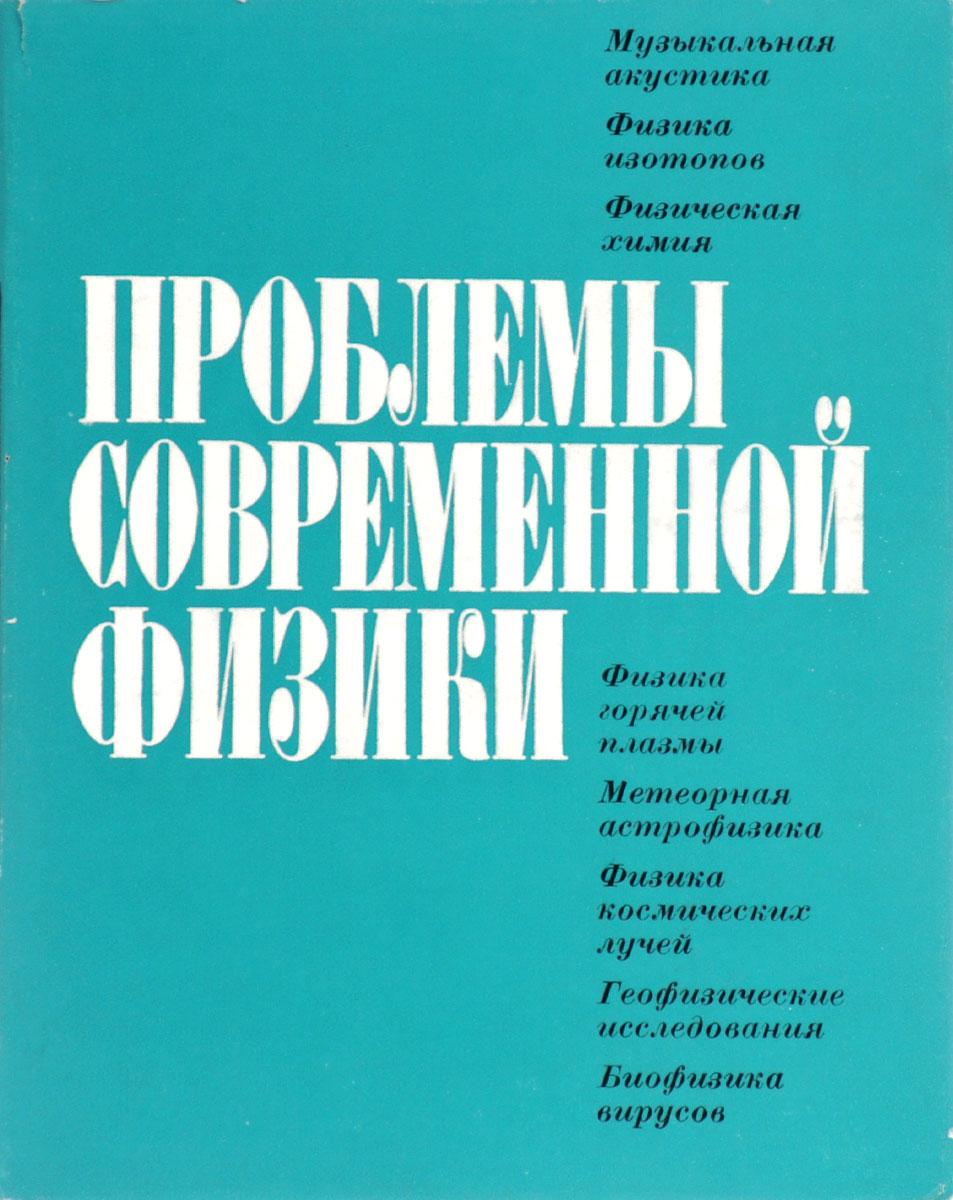 Проблемы современной физики. Сборник памяти академика Б.П. Константинова.