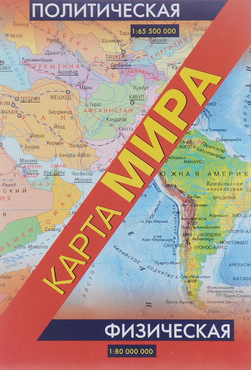 Физическая карта мира. Политическая карта мира ( 978-5-17-095205-2 )