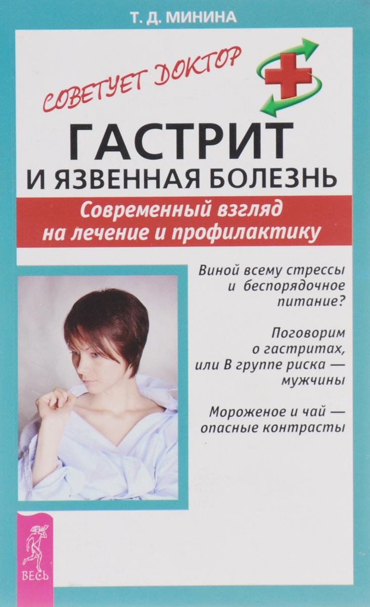 Гастрит и язвенная болезнь. Современный взгляд на лечение и профилактику ( 978-5-9573-0549-1 )