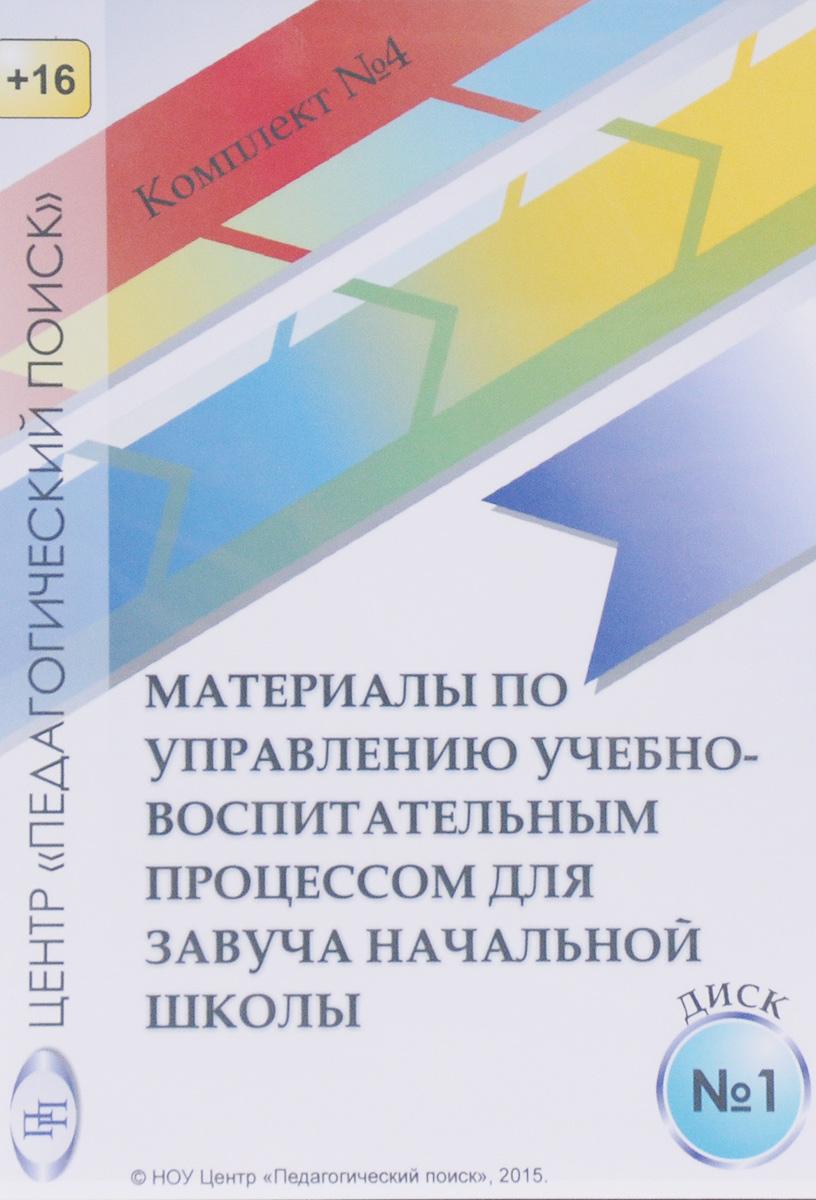 Комплект № 4. Материалы по управлению учебно-воспитательным процессом для завуча начальной школы. Диск 1 (аудиокнига на CD)