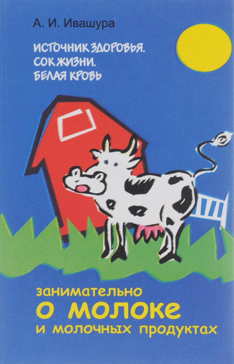 Источник здоровья. Сок жизни. Белая кровь. Занимательно о молоке и молочных продуктах