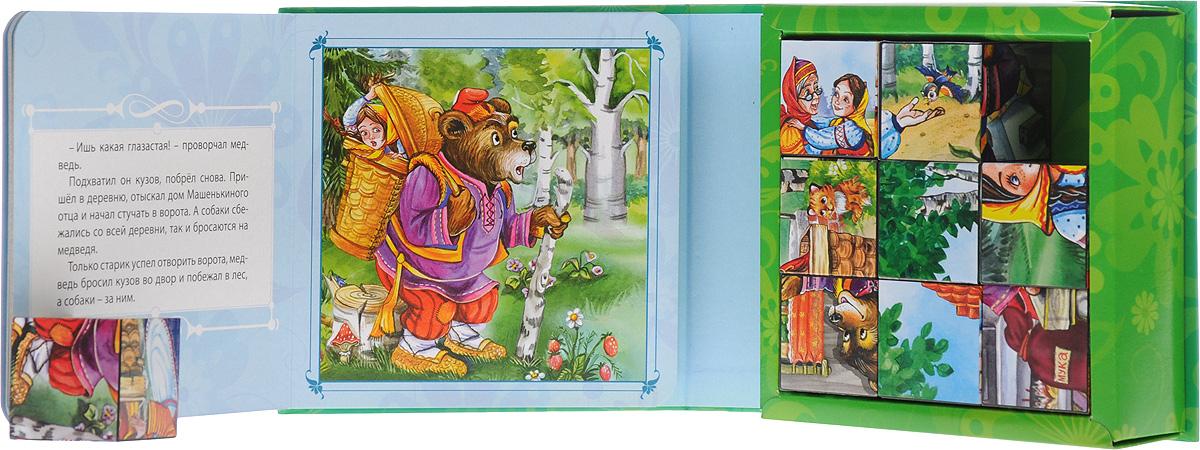ПрофП. Кн. с кубиками. Машенька и медведь (0+)