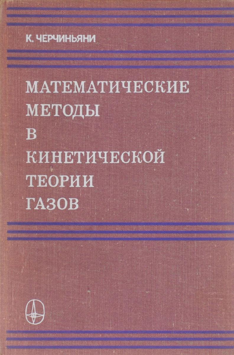 Математические методы в кинетической теории газов
