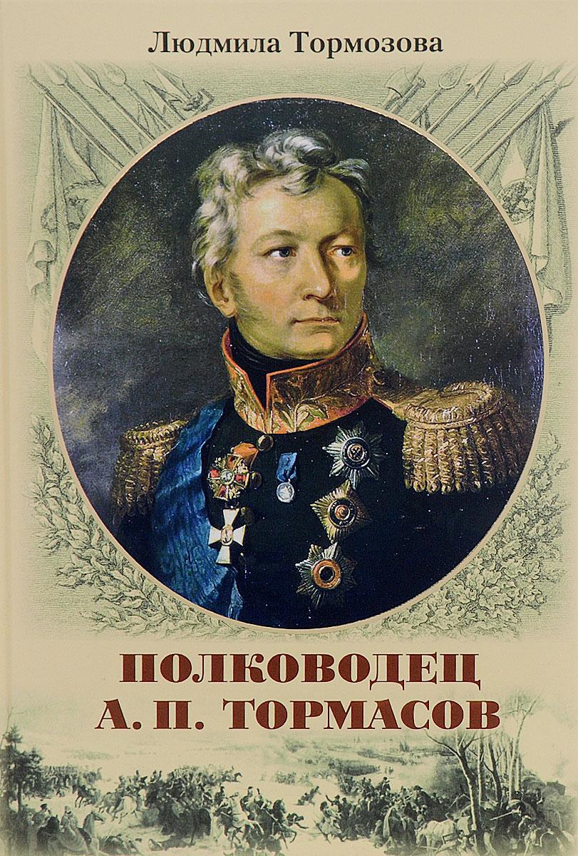 Тормозова Л. Полководец А.П. Тормасов.