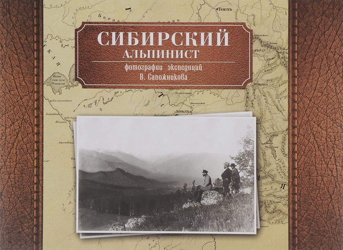 Сибирский альпинист. Фотографии экспедиций В. Сапожникова ( 978-5-98550-312-8 )