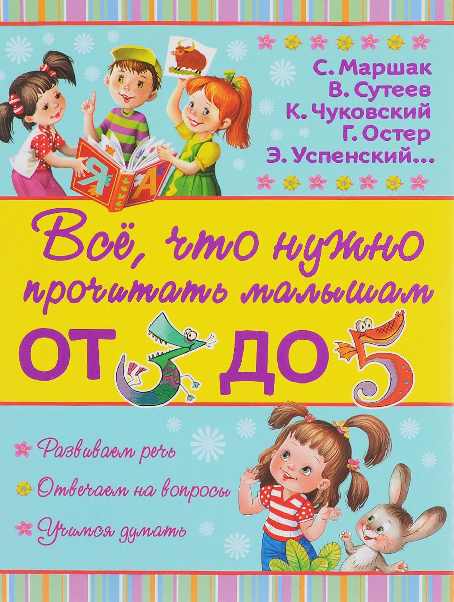 Всё, что нужно прочитать малышам от 3 до 5 ( 978-5-17-094166-7 )