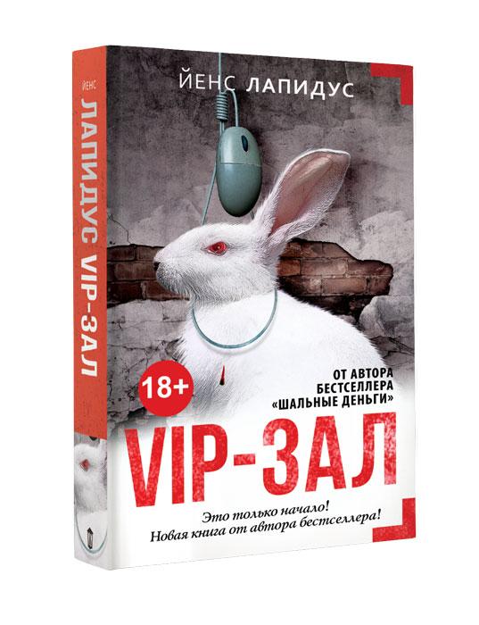Vip-���