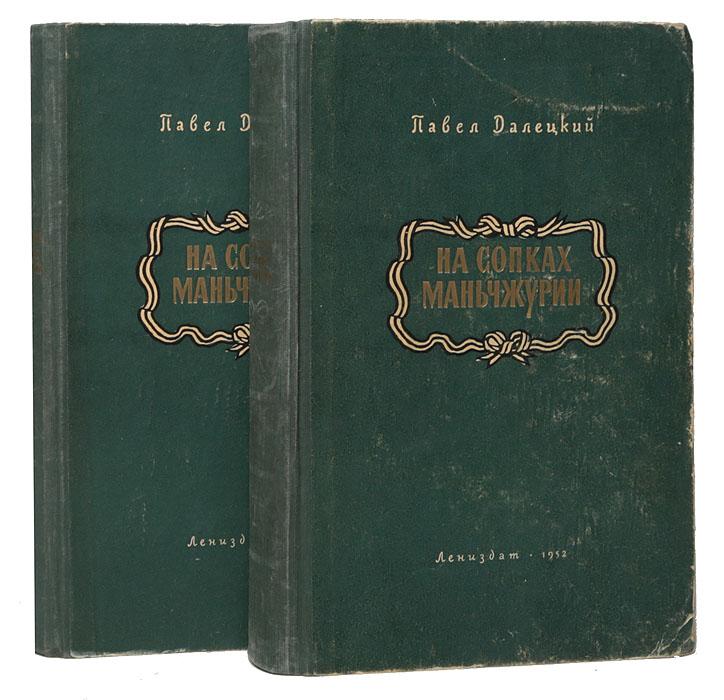 На сопках Маньчжурии (комплект из 2 книг)