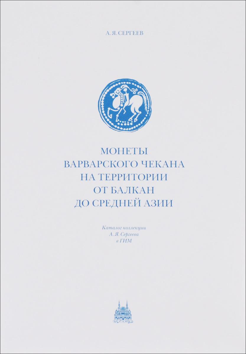 Монеты варварского чекана на территории от Балкан до Средней Азии