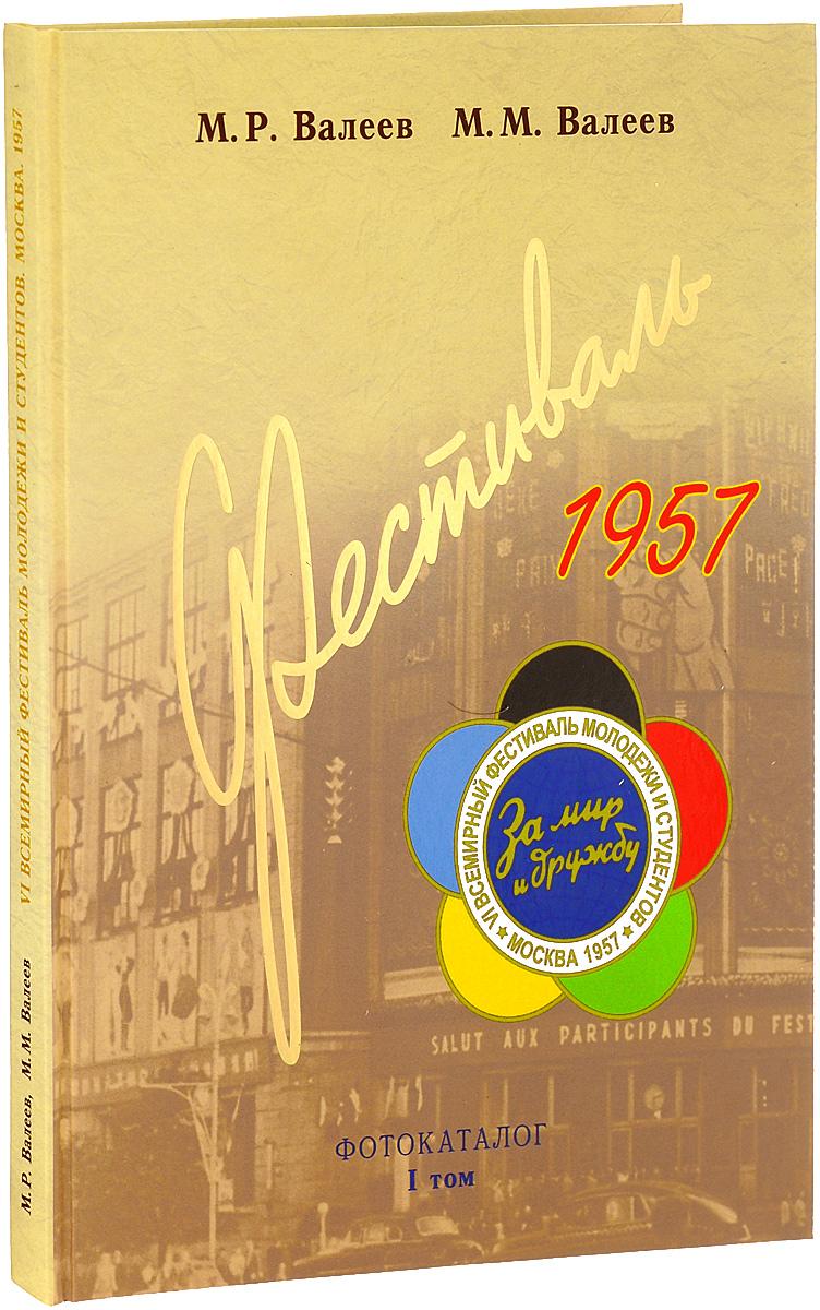 Zakazat.ru: VI Всемирный фестиваль молодежи и студентов. Москва. 1957. Фотокаталог. Том 1. М. Р. Валеев, М. М. Валеев