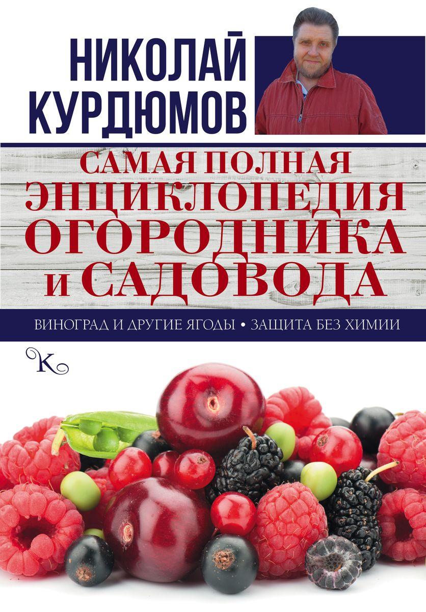 Самая полная энциклопедия огородника и садовода