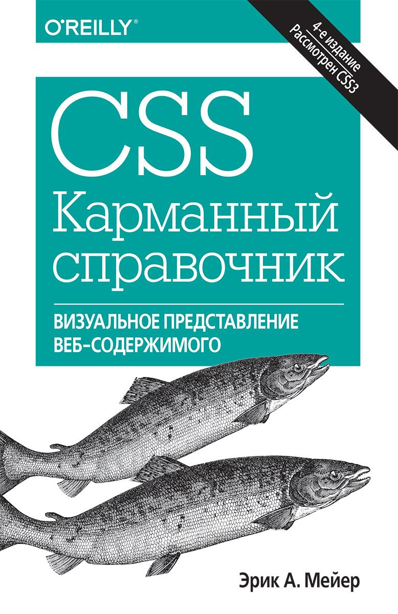 CSS. ��������� ����������