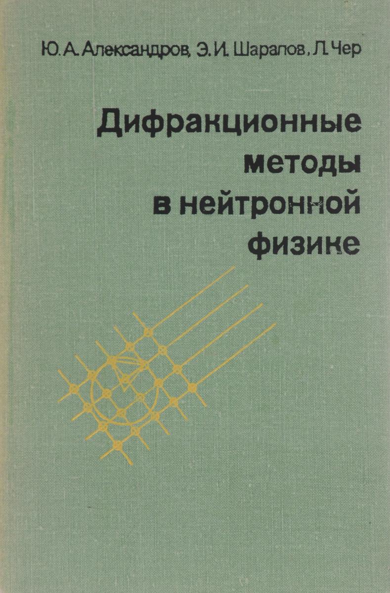 Дифракционные методы в нейтронной физике