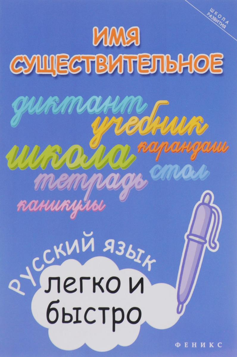 Имя существительное. Русский язык легко и быстро12296407Книга выполнена в виде рабочей тетради и предназначена для обучения детей младшего школьного возраста. Даны правила правописания с примерами и образцами, а также упражнения на закрепление и отработку этих правил. Книга может быть использована на уроках учителями начальных классов и родителями при выполнении домашних заданий.