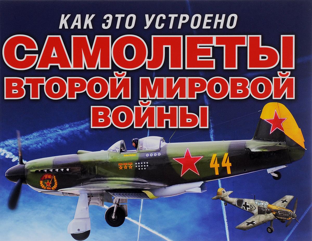 Самолеты второй мировой войны12296407Хотите знать, как были устроены самолеты во времена Второй мировой войны и что делало их опасными и немилосердными противниками? Мы расскажем вам о самых знаменитых и смертоносных самолетах, интересных фактах из их биографии и технических характеристиках. Яркое оформление, реальные фотографии и схематичные изображения внутреннего строения захватят ваше воображение и позволят окунуться в мир «стальных птиц»!