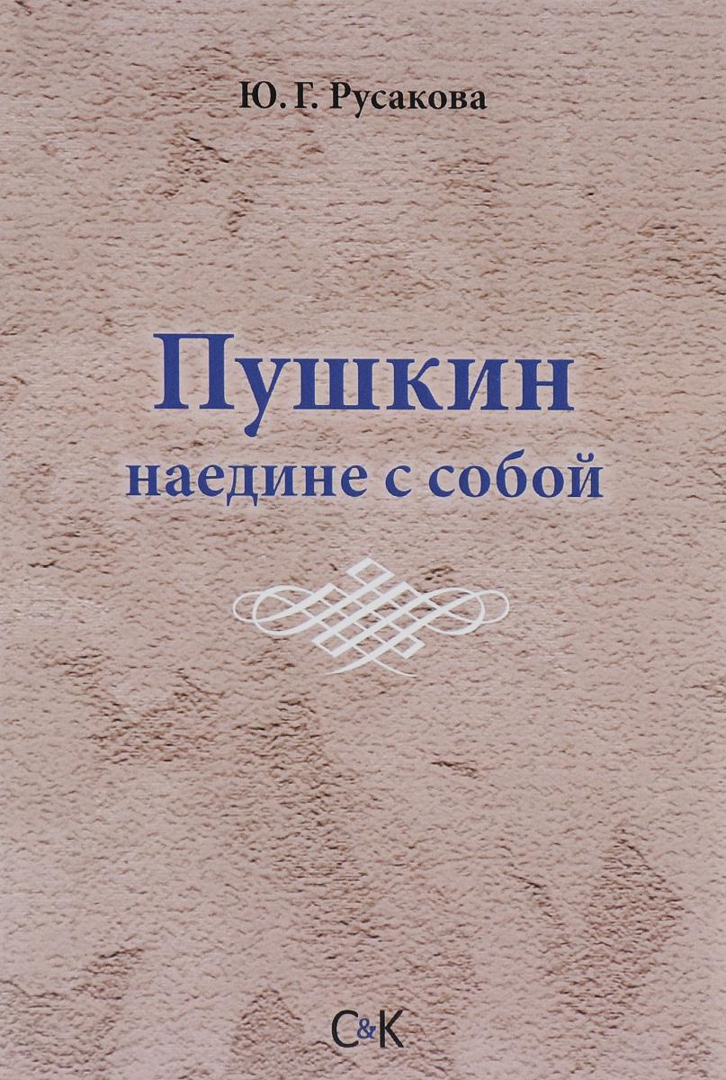 Пушкин наедине с собой