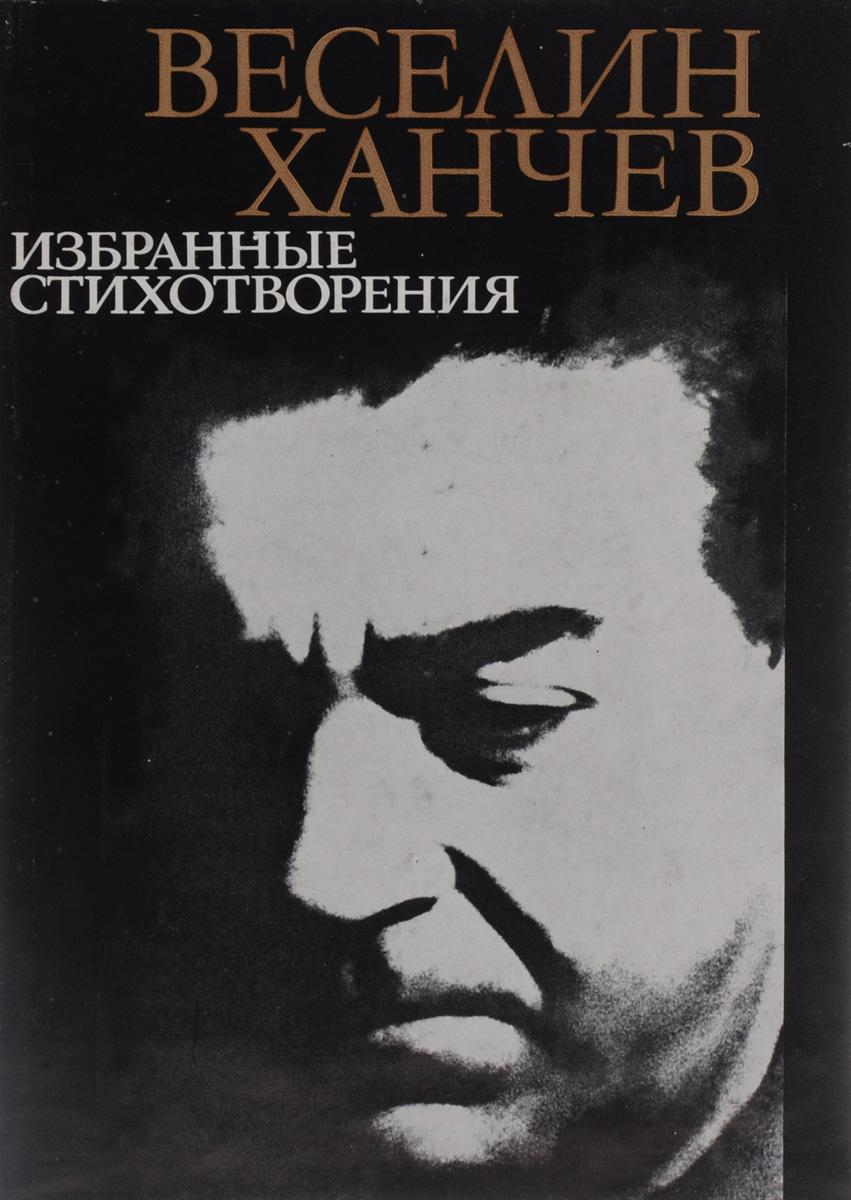 Ханчев Веселин. Избранные стихотворения.