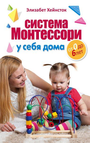 Система Монтессори у себя дома. От 0 до 6 лет12296407Сегодня наступило время революции домашнего воспитания. У родителей есть все права для того, чтобы самостоятельно выбирать школу для своего ребенка, а также наилучшую, на их взгляд, систему воспитания. Книга, которую вы держите в руках, основывается на системе Монтессори и остается вне времени. Она впервые вышла в 1968 году, и с тех пор является одним из лучших пособий по воспитанию. Упражнения, представленные в книге, охватывают возрастной период до шести лет и включают в себя развитие сенсорных способностей, навыков повседневной жизни, чтения и письма. Вам не потребуется специальная подготовка, занятия можно проводить дома, а развивающие материалы – найти из подручных средств. Ни на секунду не сомневайтесь в своих способностях и помните главное: тот, кто является родителем, тот и становится первым учителем своего ребенка. И это привилегия остается за вами навсегда. Ранее книга выходила под названием «Гениев учат с рождения. Система Монтессори у себя дома»