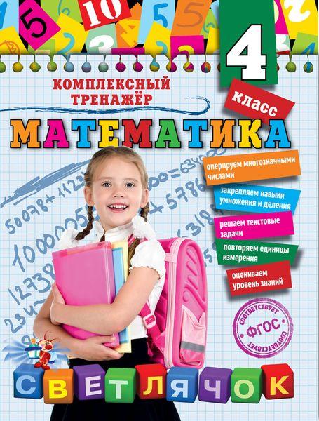 Математика. 4 класс12296407Пособие подготовлено в соответствии с требованиями ФГОС для начальной школы и может быть использовано с любым из действующих учебников по математике для 4-го класса. Занимаясь по книге, учащиеся продолжат тренироваться в решении примеров в пределах 1000, а также усвоят разрядный состав многозначных чисел и арифметические действия с ними (сложение и вычитание, умножение и деление на двузначное и трехзначное числа), займутся решением новых типов задач, будут выполнять упражнения с единицами измерения (длины, площади, массы, времени) и геометрическими фигурами (диагонали и углы многоугольников). После каждого раздела дана проверочная работа, позволяющая понять, насколько прочно усвоена тема (учащийся или взрослый закрашивает звездочку определенным цветом: зеленым - я справился со всеми заданиями, желтый - я думаю, что справился хорошо, красный - мне было трудно отвечать на вопросы) и вовремя устранить имеющиеся пробелы в знаниях. Адресовано учащимся, родителям и педагогам...