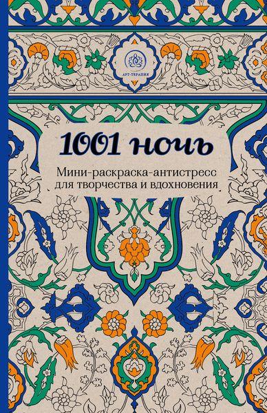 1001 ����. ����-���������-���������� ��� ���������� � �����������.