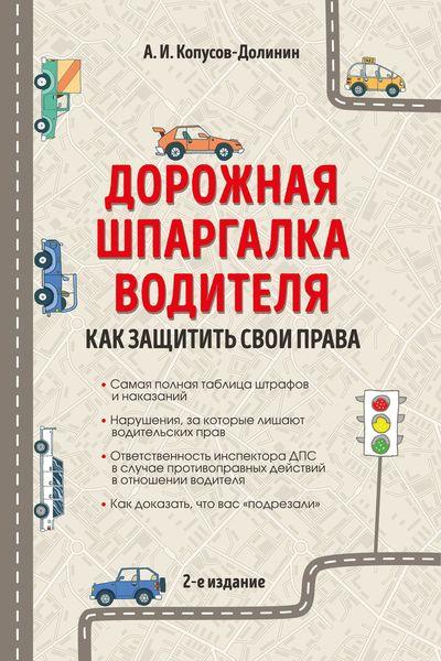 Дорожная шпаргалка водителя: как защитить свои права. 2-е издание ( 978-5-699-86223-8 )