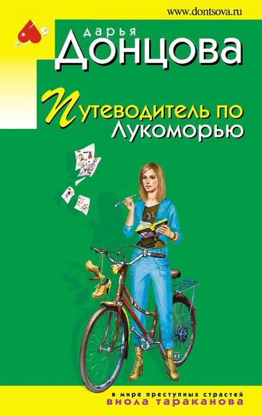 Путеводитель по Лукоморью