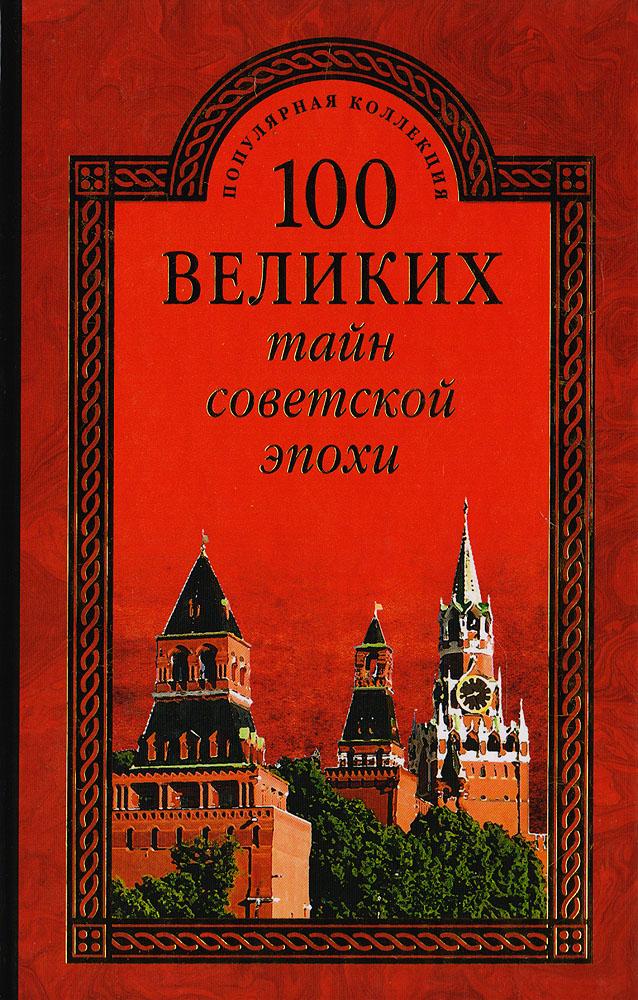 вот такой 100 тайн советской эпохи достала