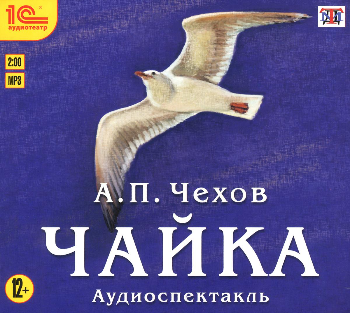 Чайка ( аудиокнига MP3)